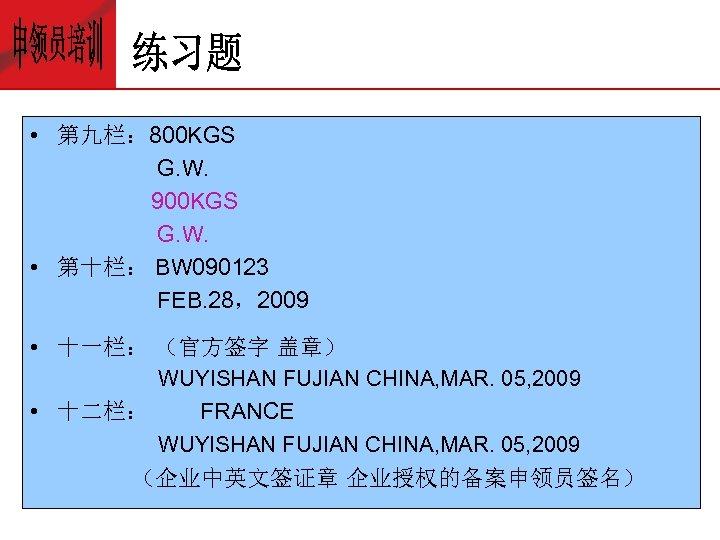 • 第九栏: 800 KGS G. W. 900 KGS G. W. • 第十栏: BW