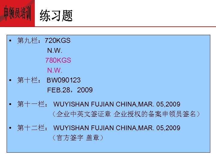 • 第九栏: 720 KGS N. W. 780 KGS N. W. • 第十栏: BW