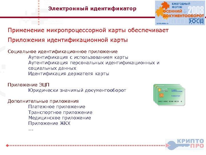 Электронный идентификатор Применение микропроцессорной карты обеспечивает • Идентификацию держателя карты Приложения идентификационной карты •