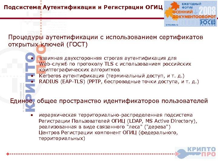 Подсистема Аутентификации и Регистрации ОГИЦ Процедуры аутентификации с использованием сертификатов открытых ключей (ГОСТ) •