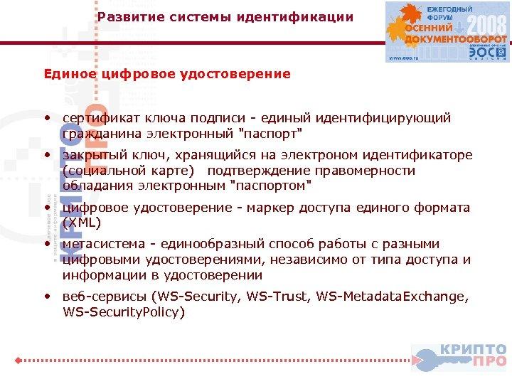 Развитие системы идентификации Единое цифровое удостоверение • сертификат ключа подписи - единый идентифицирующий гражданина