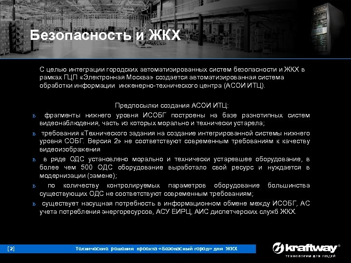 Безопасность и ЖКХ С целью интеграции городских автоматизированных систем безопасности и ЖКХ в рамках