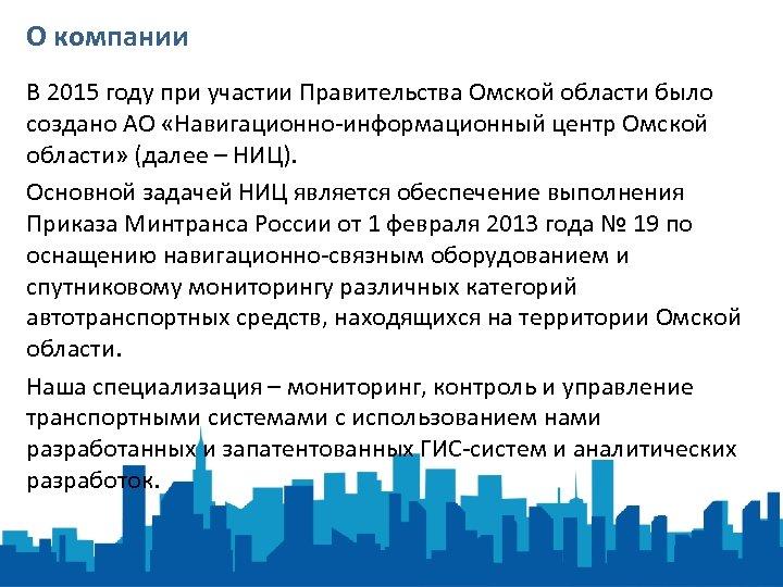 О компании В 2015 году при участии Правительства Омской области было создано АО «Навигационно-информационный