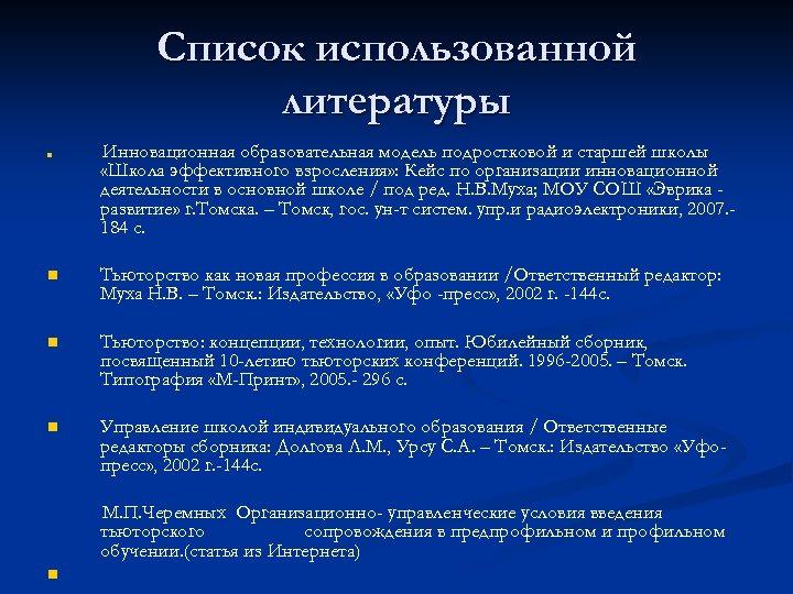 Список использованной литературы n Инновационная образовательная модель подростковой и старшей школы «Школа эффективного взросления»