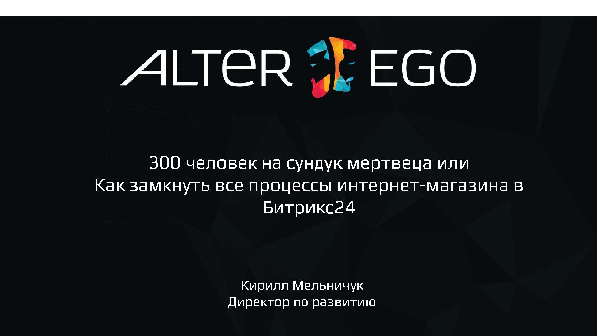300 человек на сундук мертвеца или Как замкнуть все процессы интернет-магазина в Битрикс24