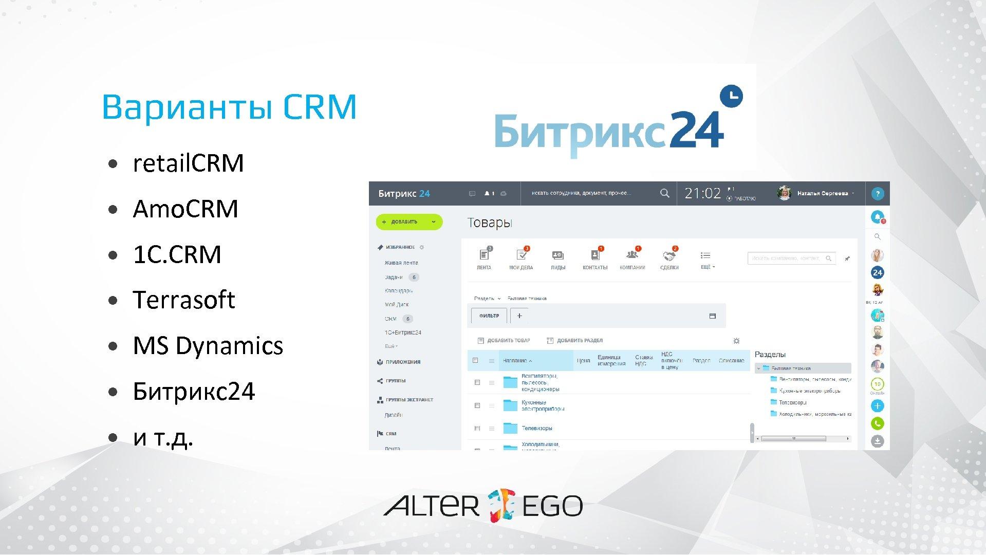 Варианты CRM • retail. CRM • Amo. CRM • 1 С. CRM • Terrasoft