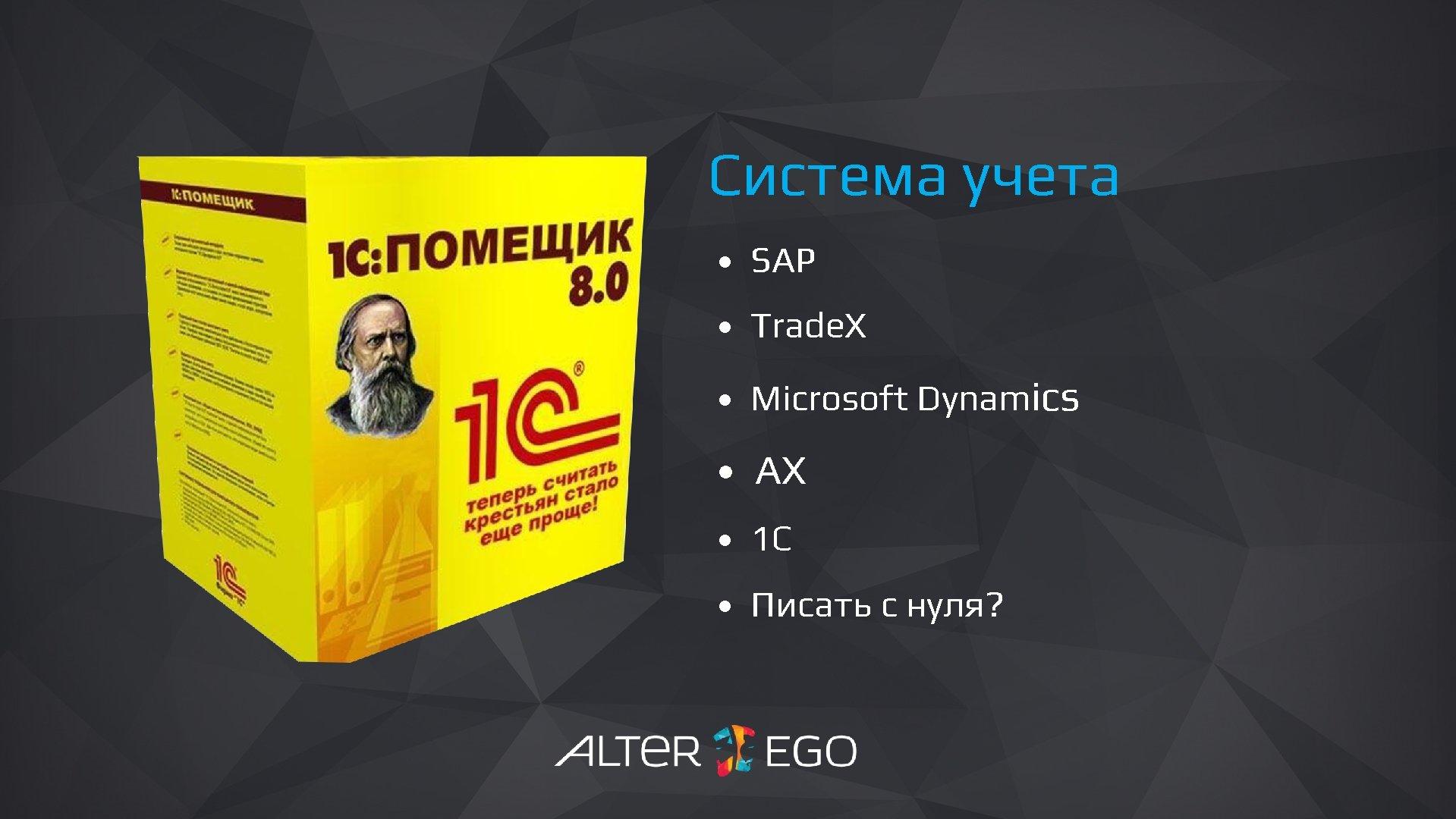 Система учета • SAP • Trade. X • Microsoft Dynamics • AX • 1