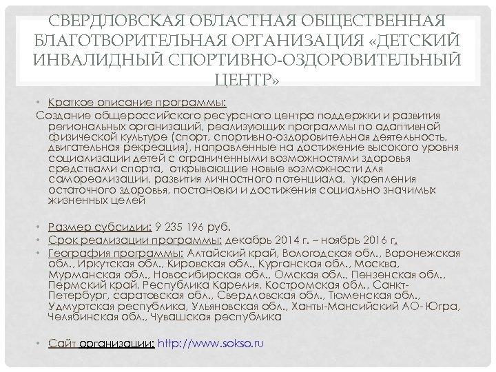 СВЕРДЛОВСКАЯ ОБЛАСТНАЯ ОБЩЕСТВЕННАЯ БЛАГОТВОРИТЕЛЬНАЯ ОРГАНИЗАЦИЯ «ДЕТСКИЙ ИНВАЛИДНЫЙ СПОРТИВНО-ОЗДОРОВИТЕЛЬНЫЙ ЦЕНТР» • Краткое описание программы: Создание