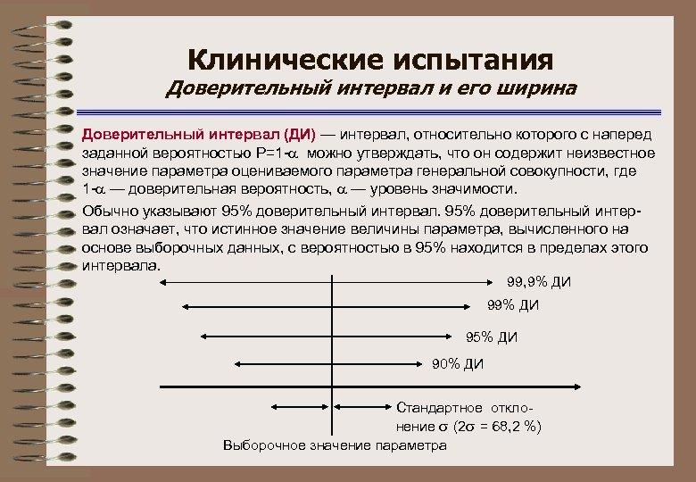 Клинические испытания Доверительный интервал и его ширина Доверительный интервал (ДИ) — интервал, относительно которого