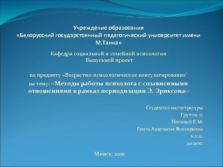 Учреждение образования «Белорусский государственный педагогический университет имени М. Танка» Кафедра социальной и семейной психологии
