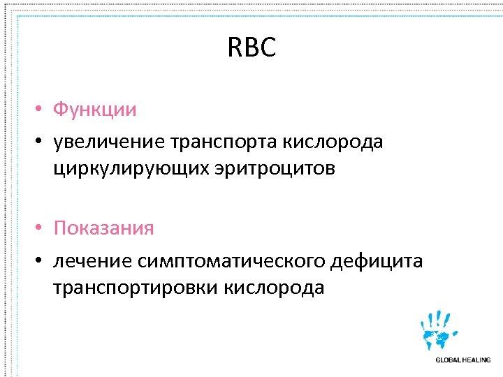 RBC • Функции • увеличение транспорта кислорода циркулирующих эритроцитов • Показания • лечение симптоматического