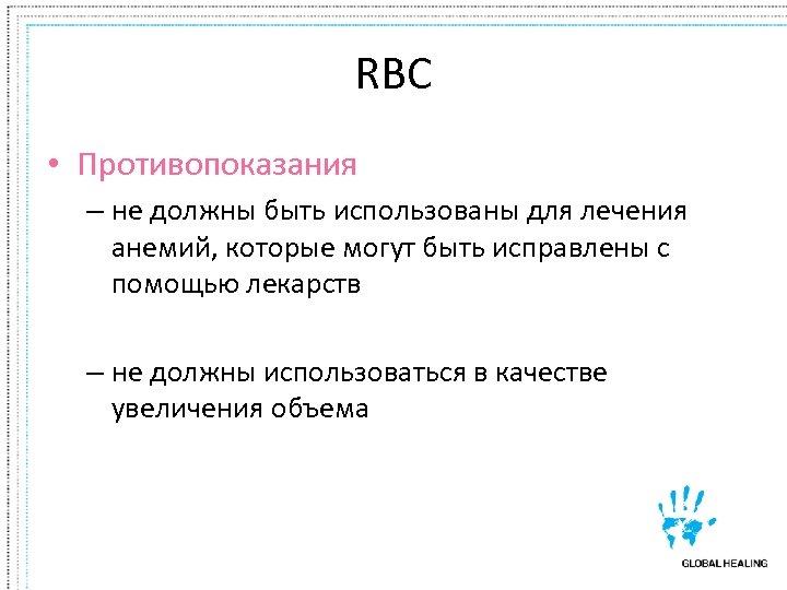 RBC • Противопоказания – не должны быть использованы для лечения анемий, которые могут быть