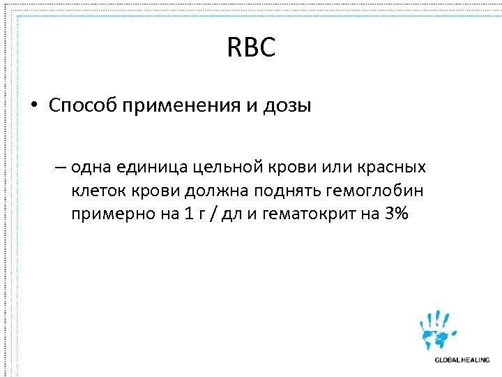 RBC • Способ применения и дозы – одна единица цельной крови или красных клеток