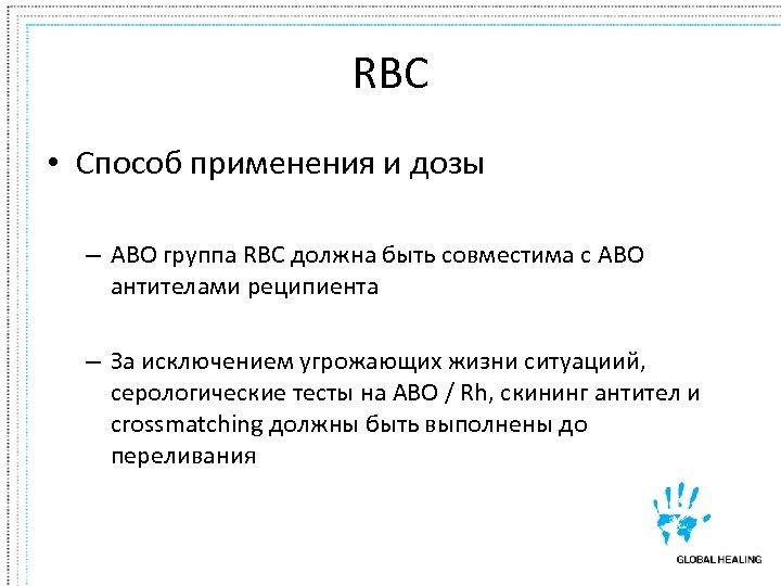 RBC • Способ применения и дозы – ABO группа RBC должна быть совместима с
