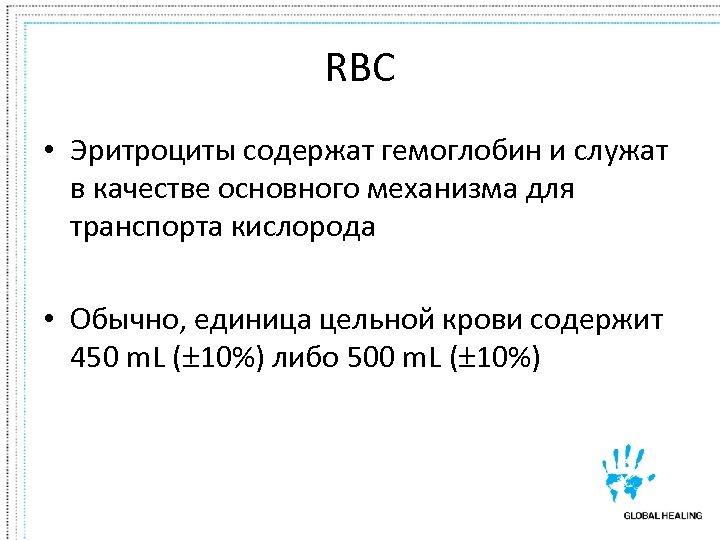 RBC • Эритроциты содержат гемоглобин и служат в качестве основного механизма для транспорта кислорода
