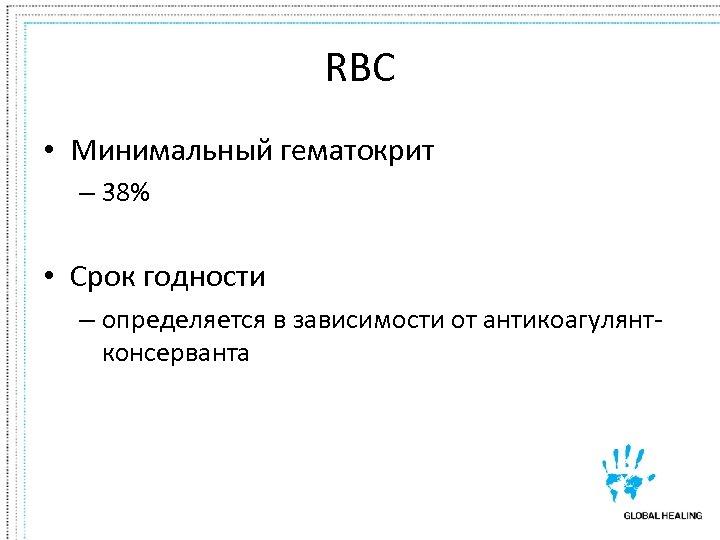 RBC • Минимальный гематокрит – 38% • Срок годности – определяется в зависимости от