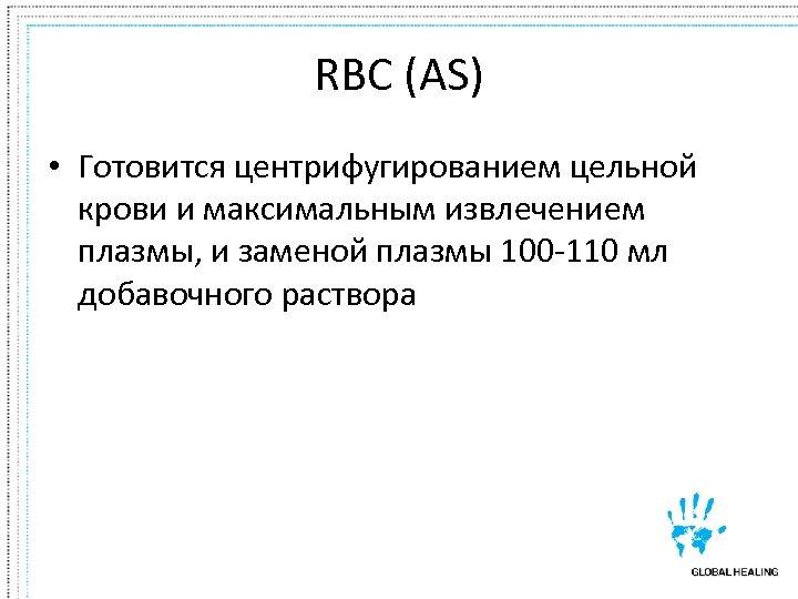 RBC (AS) • Готовится центрифугированием цельной крови и максимальным извлечением плазмы, и заменой плазмы