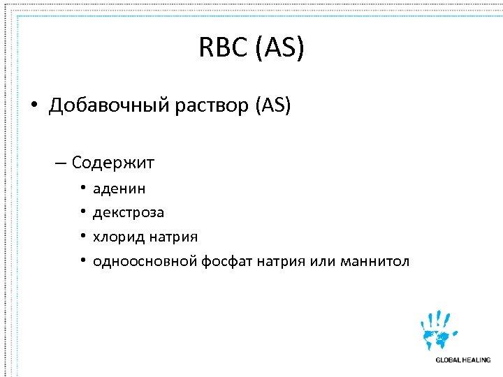 RBC (AS) • Добавочный раствор (AS) – Содержит • • аденин декстроза хлорид натрия