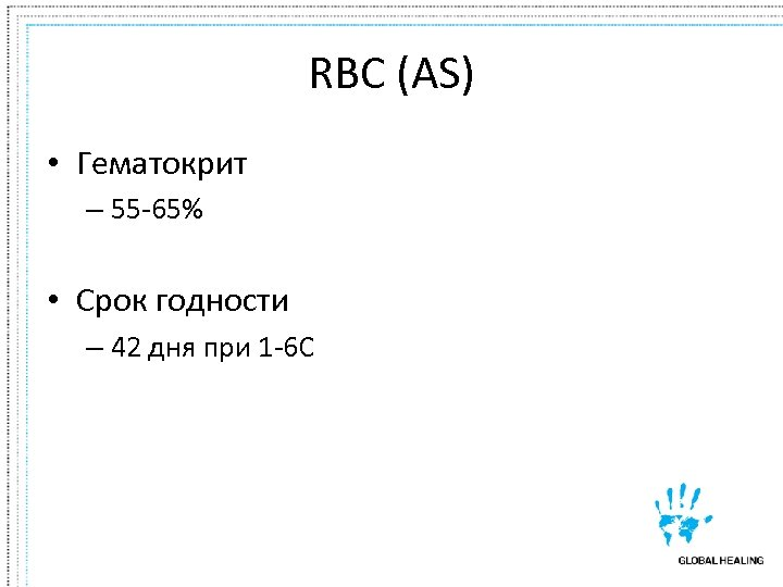 RBC (AS) • Гематокрит – 55 -65% • Срок годности – 42 дня при