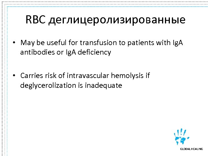 RBC деглицеролизированные • May be useful for transfusion to patients with Ig. A antibodies