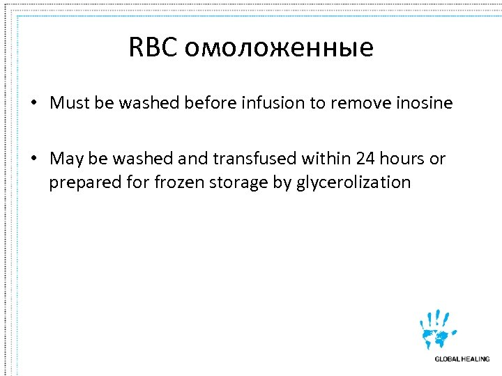 RBC омоложенные • Must be washed before infusion to remove inosine • May be