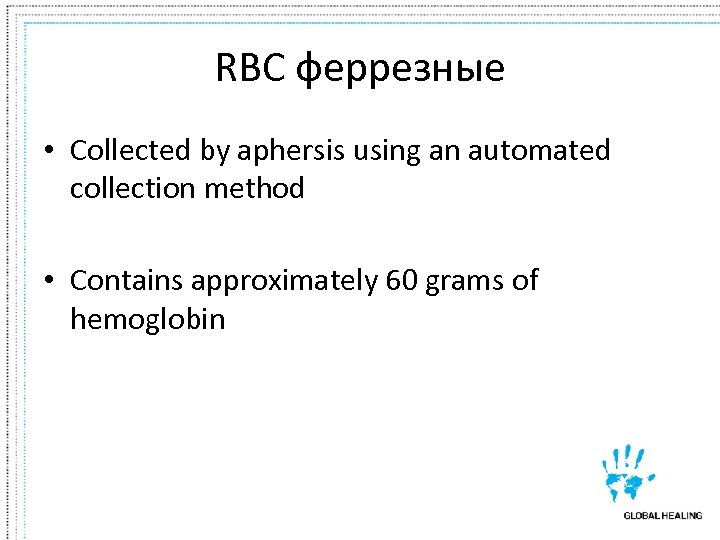 RBC феррезные • Collected by aphersis using an automated collection method • Contains approximately
