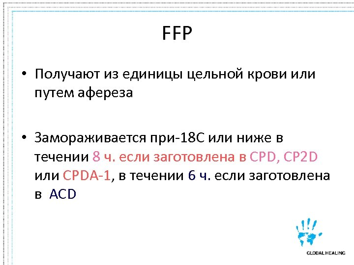 FFP • Получают из единицы цельной крови или путем афереза • Замораживается при-18 C