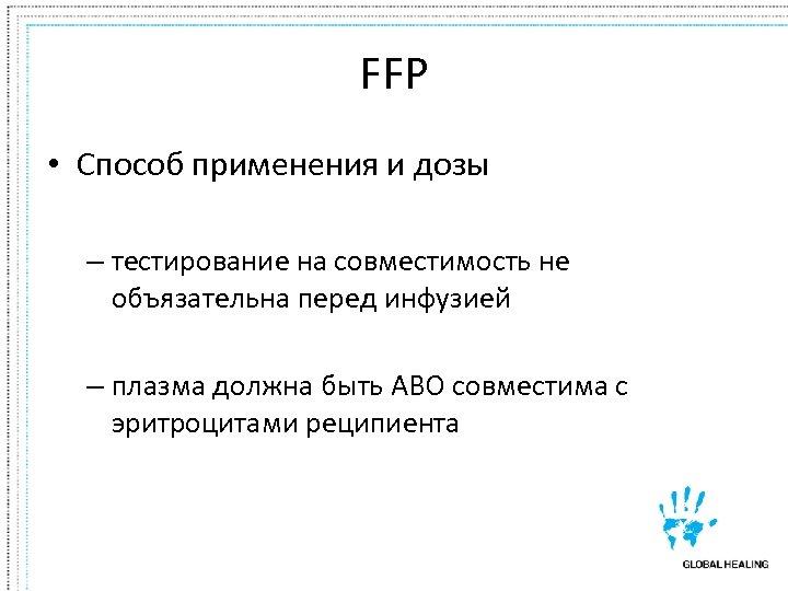 FFP • Способ применения и дозы – тестирование на совместимость не объязательна перед инфузией