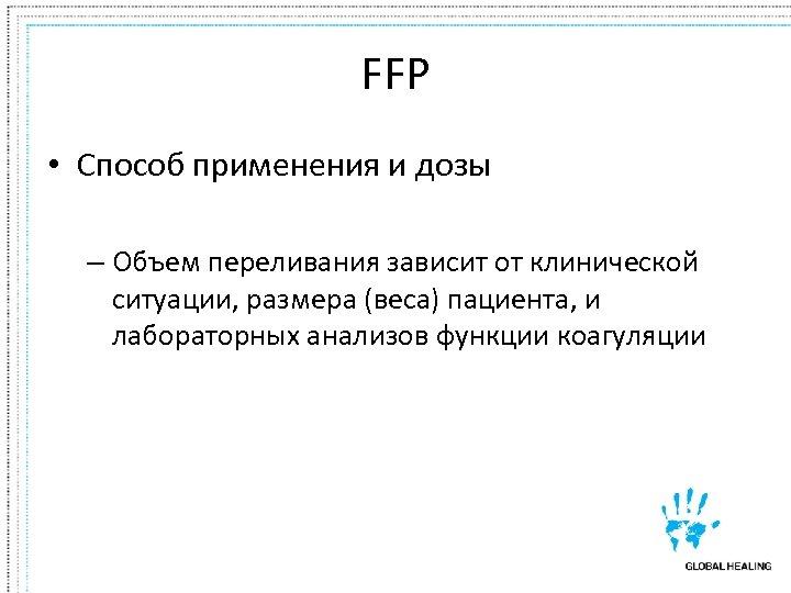 FFP • Способ применения и дозы – Объем переливания зависит от клинической ситуации, размера