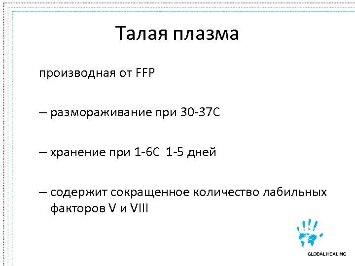 Талая плазма производная от FFP – размораживание при 30 -37 C – хранение при