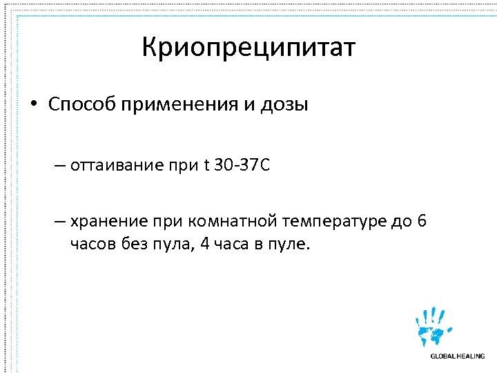 Криопреципитат • Способ применения и дозы – оттаивание при t 30 -37 C –