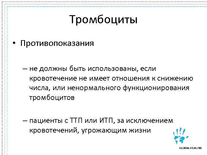 Тромбоциты • Противопоказания – не должны быть использованы, если кровотечение не имеет отношения к