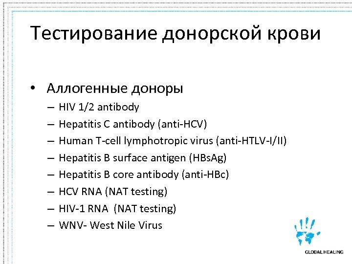 Тестирование донорской крови • Аллогенные доноры – – – – HIV 1/2 antibody Hepatitis