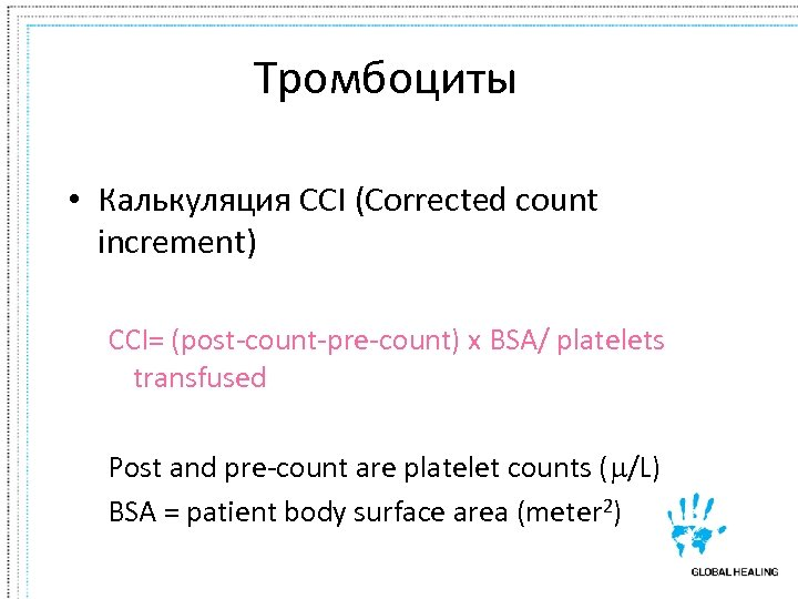 Тромбоциты • Калькуляция CCI (Corrected count increment) CCI= (post-count-pre-count) x BSA/ platelets transfused Post