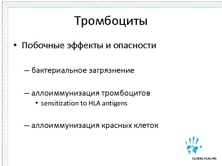 Тромбоциты • Побочные эффекты и опасности – бактериальное загрязнение – аллоиммунизация тромбоцитов • sensitization