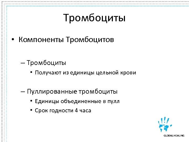 Тромбоциты • Компоненты Тромбоцитов – Тромбоциты • Получают из единицы цельной крови – Пуллированные