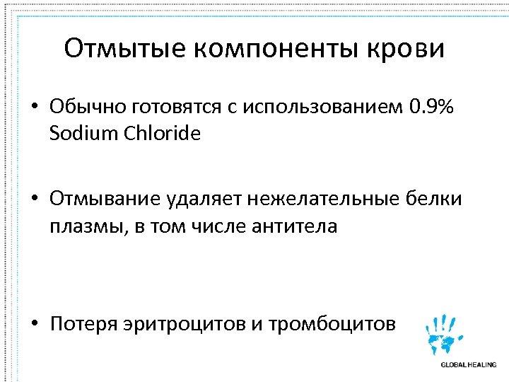 Отмытые компоненты крови • Обычно готовятся с использованием 0. 9% Sodium Chloride • Отмывание