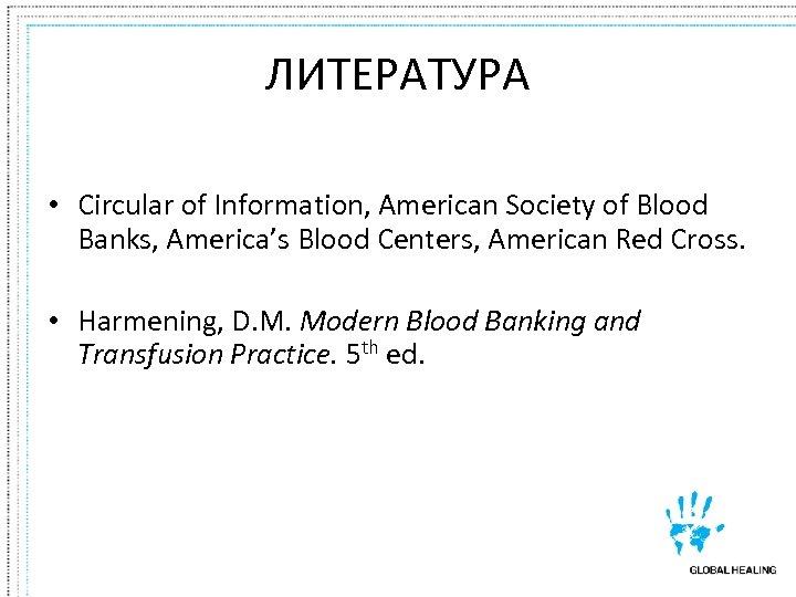 ЛИТЕРАТУРА • Circular of Information, American Society of Blood Banks, America's Blood Centers, American