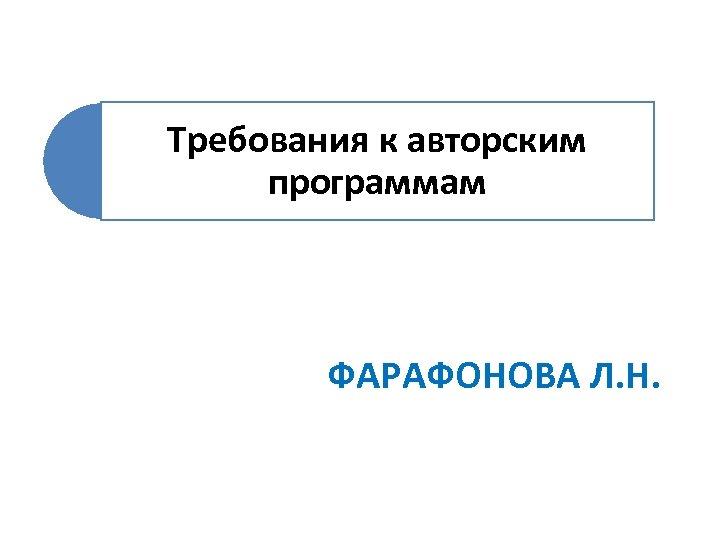 Требования к авторским программам ФАРАФОНОВА Л. Н.