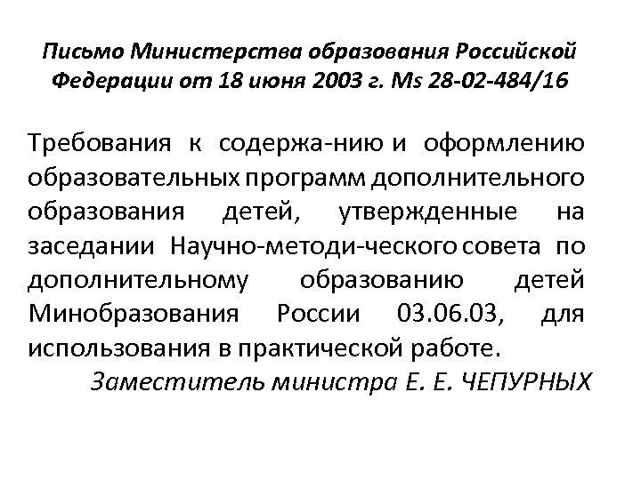 Письмо Министерства образования Российской Федерации от 18 июня 2003 г. Ms 28 -02 -484/16