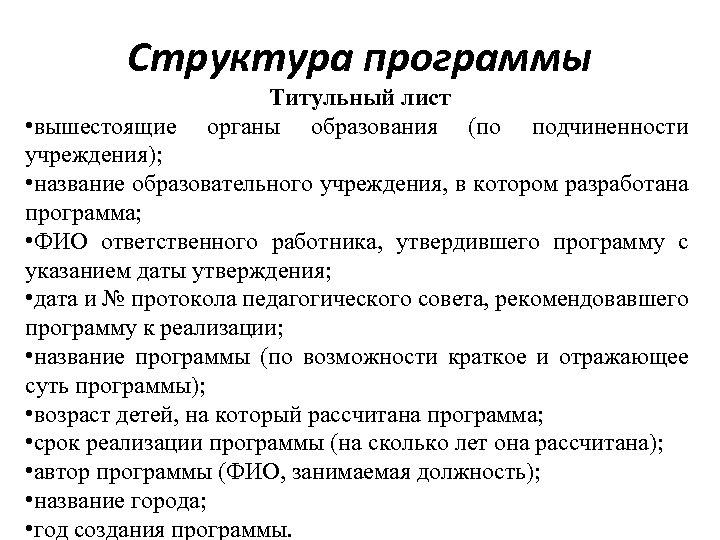 Структура программы Титульный лист органы образования (по • вышестоящие подчиненности учреждения); • название образовательного