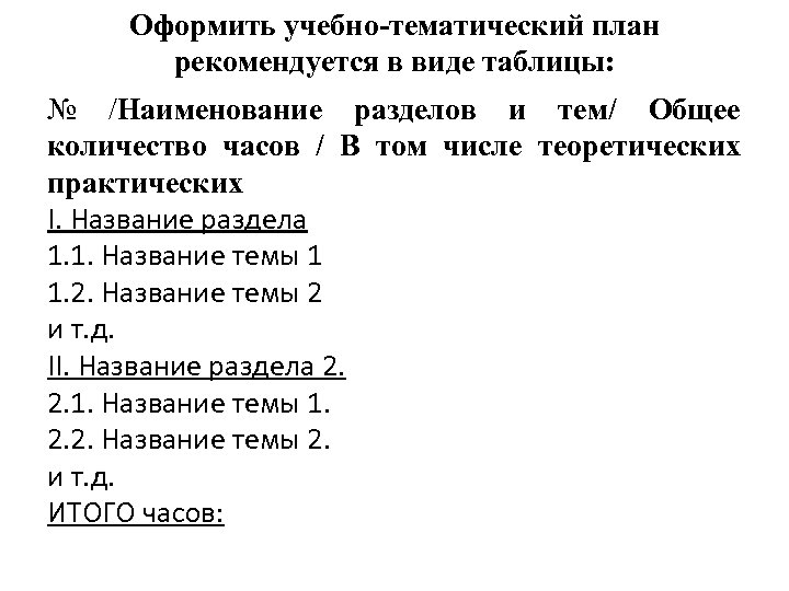 Оформить учебно-тематический план рекомендуется в виде таблицы: № /Наименование разделов и тем/ Общее количество
