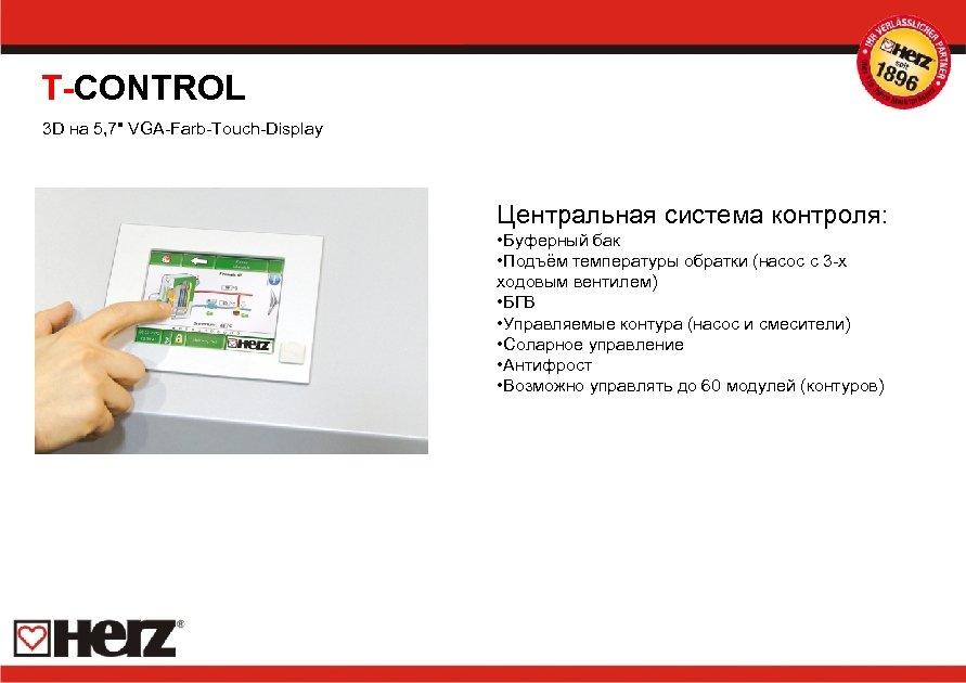 T-CONTROL 3 D на 5, 7