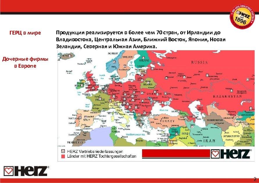 ГЕРЦ в мире Продукция реализируется в более чем 70 стран, от Ирландии до Владивостока,