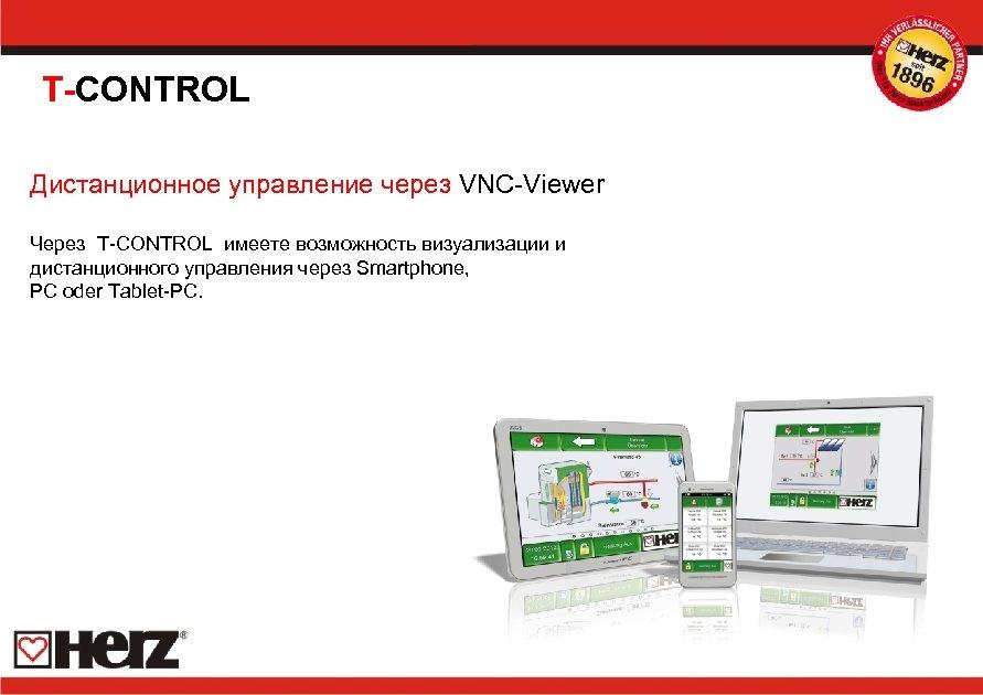 T-CONTROL Дистанционное управление через VNC-Viewer Через T-CONTROL имеете возможность визуализации и дистанционного управления через