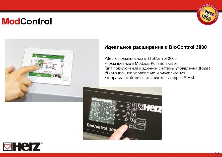Mod. Control Идеальное расширение к Bio. Control 3000 • Место подключения к Bio. Control