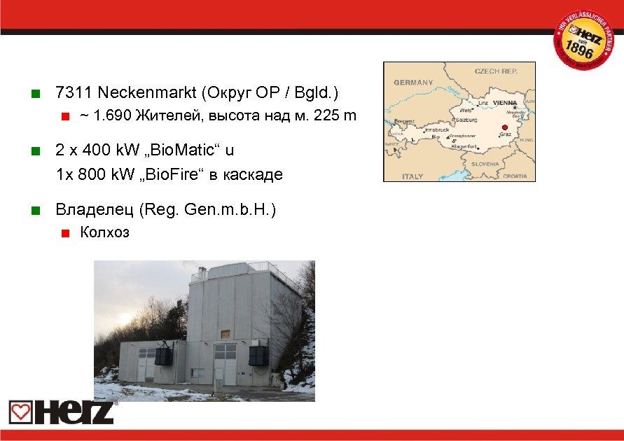 < 7311 Neckenmarkt (Округ OP / Bgld. ) < ~ 1. 690 Жителей, высота