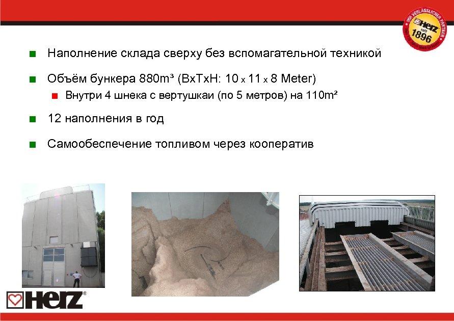 < Наполнение склада сверху без вспомагательной техникой < Объём бункера 880 m³ (Bx. Tx.