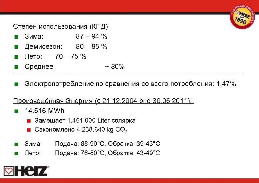 Степен использования (КПД): < Зима: 87 – 94 % < Демисезон: 80 – 85