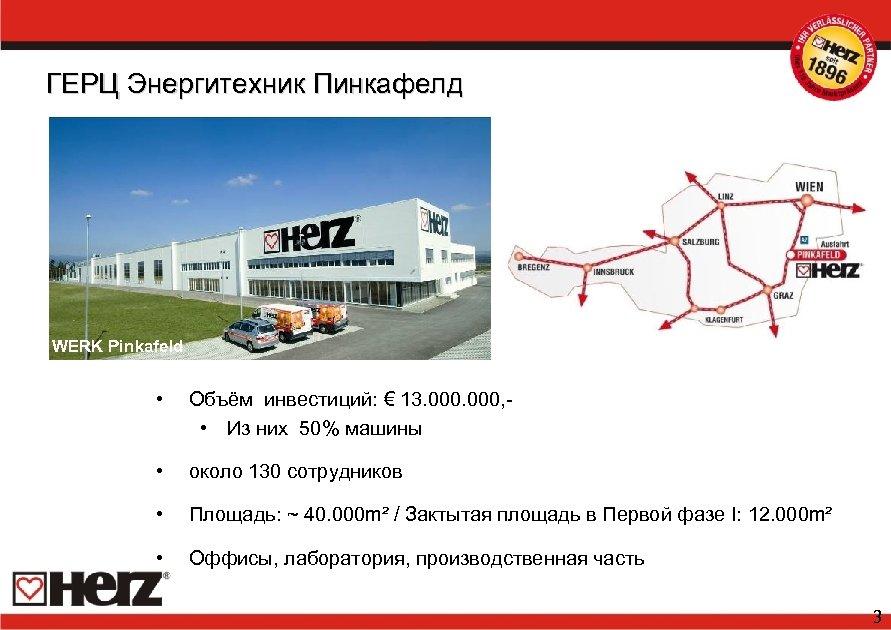 ГЕРЦ Энергитехник Пинкафелд WERK Pinkafeld • Объём инвестиций: € 13. 000, • Из них